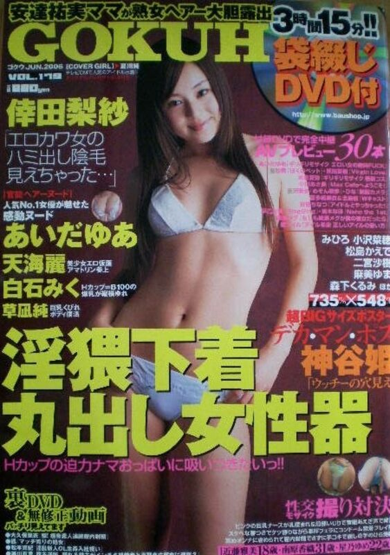 Gokuh 06-2006 mit DVD DVD-Magazin Bild